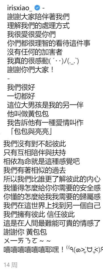 """三战成名:黄包包与台湾E奶网红""""红豆饼妹""""闪亮亮羞羞视频遭泄露,人气反升!"""