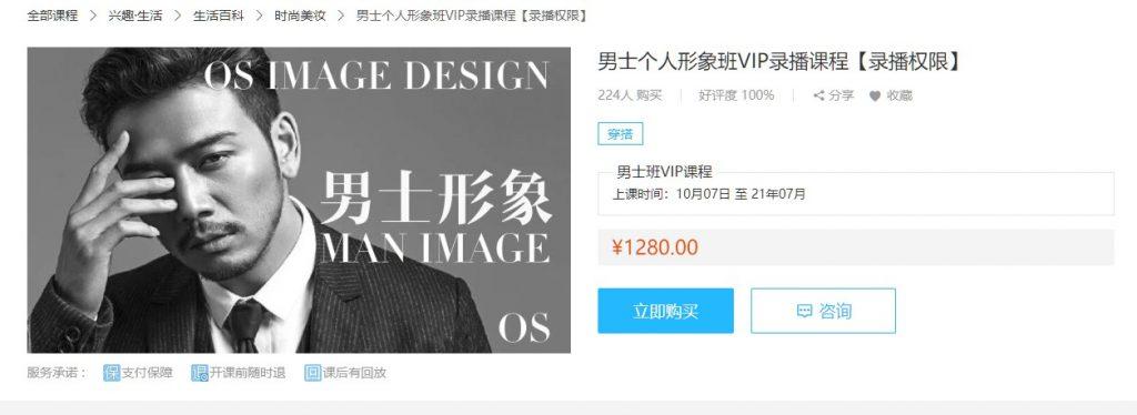 男士个人形象VIP课程,来自腾讯课堂 价值1280元