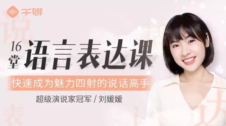 刘媛媛16堂语言超级表达课