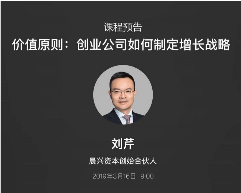 混沌研习社-刘芹-《价值原则:创业公司如何制定增长战略》