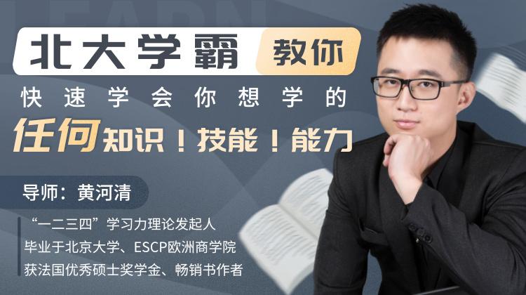 黄河清:北大学霸教你快速学会你想学的任何知识!技能!能力!