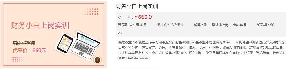 赵丽娜:财务小白上岗实训(全)
