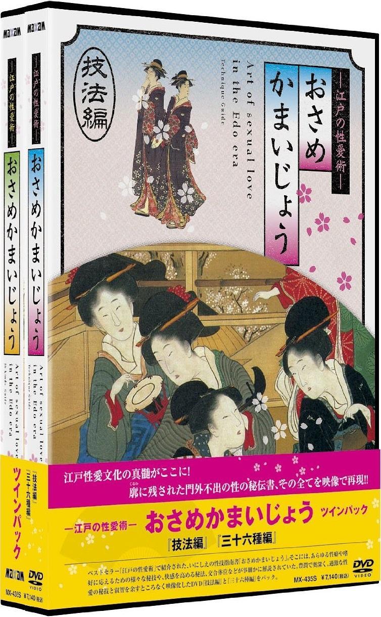 江户时期的性爱36种编 江戸の性愛術 おさめかまいじょう 三十六種編