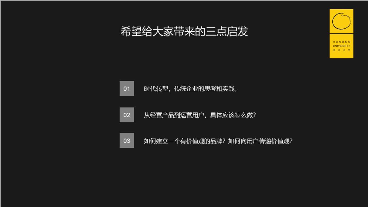 混沌研习社-马寅:《如何从经营产品到运营用户》