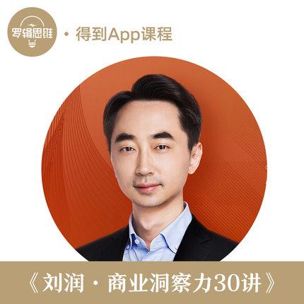 刘润:商业洞察力30讲-要福利,就在第一福利!