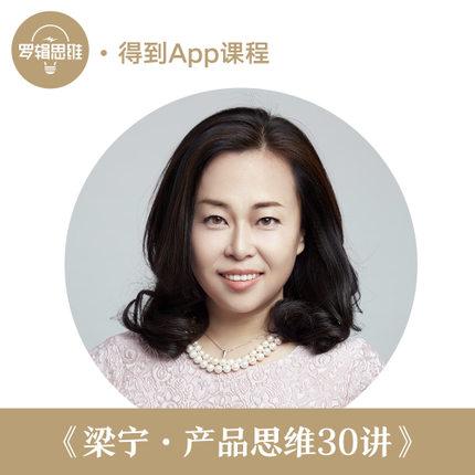 梁宁·产品思维30讲(完结)