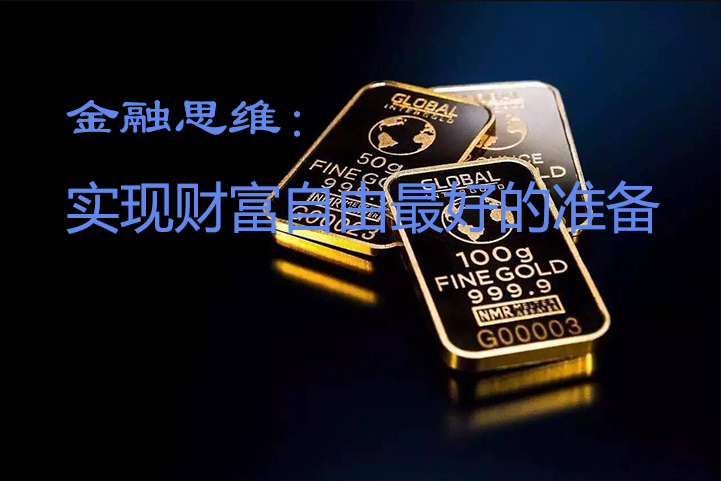 秦小明:金融思维训练营