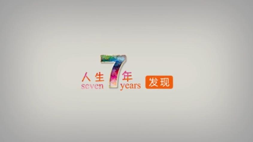 人生7年:解读每个人生阶段的心理课