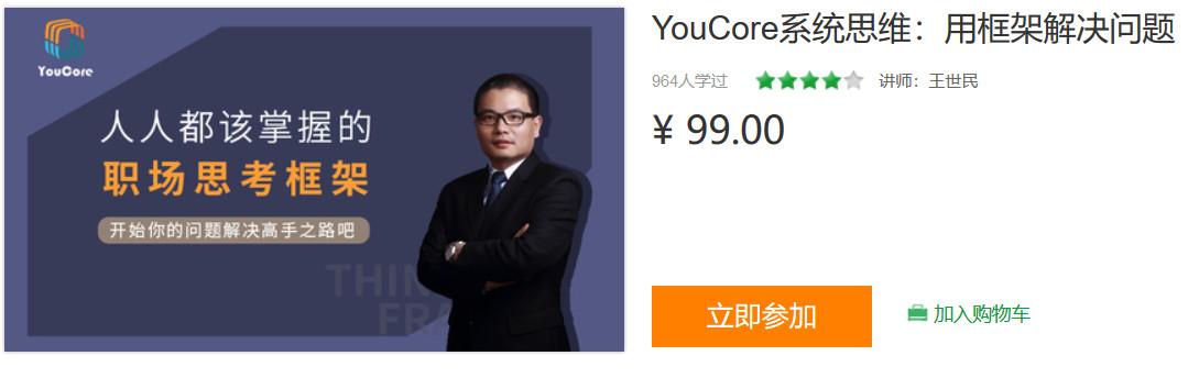 YouCore思维力训练:用框架解决问题-要福利,就在第一福利!