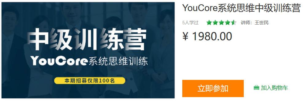 YouCore系统思维中级训练营(第六期完结),价值1980元-要福利,就在第一福利!