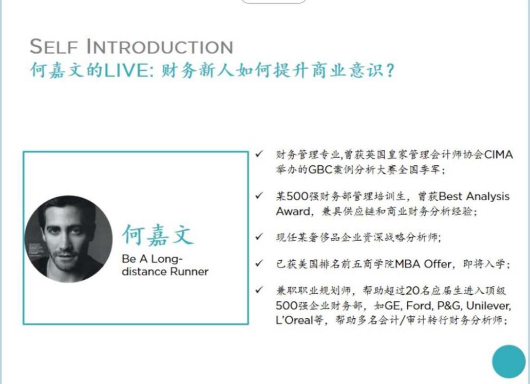 何嘉文的Live:财务新人如何提升商业意识