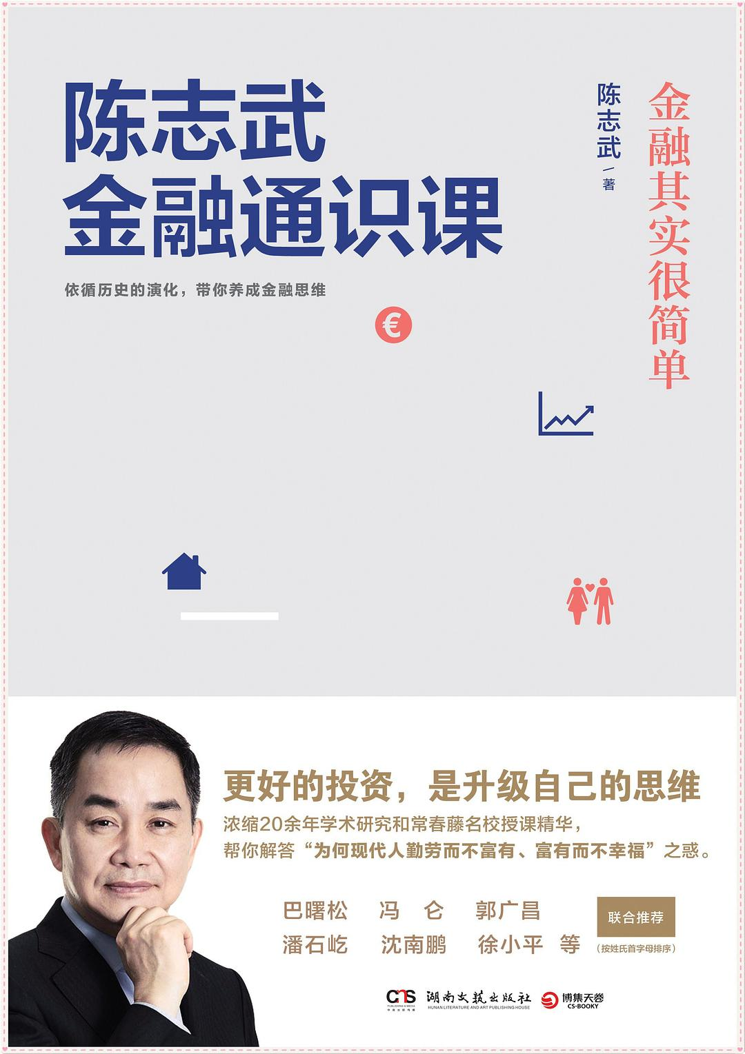 樊登读书会:陈志武金融通识课