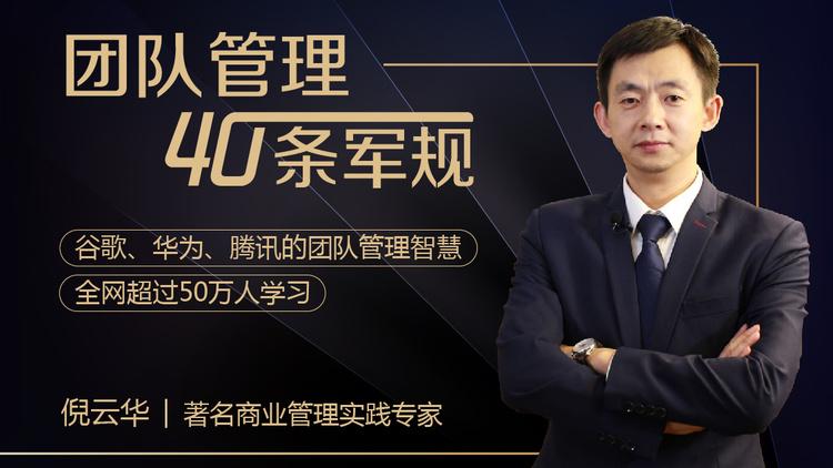 倪云华:团队管理40条军规