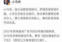 小马宋:互联网销售文案指南