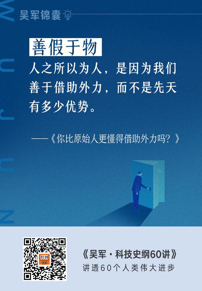 吴军锦囊(吴军科技史纲60讲配套锦囊)