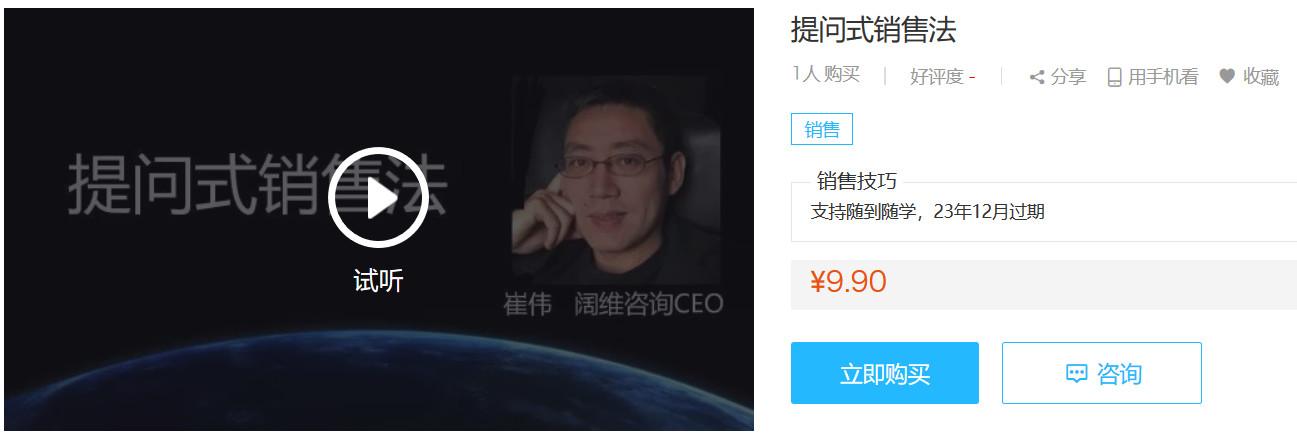 崔伟:提问式销售法-打开销售成功的钥匙