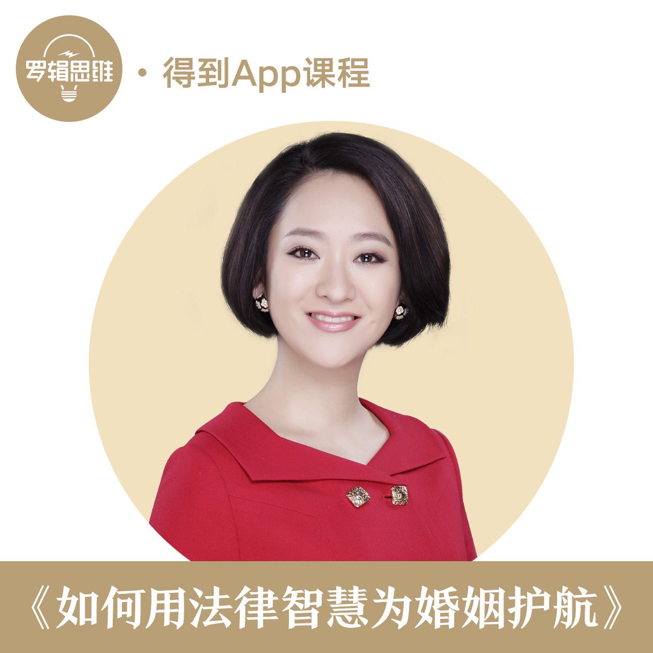 余婧:恋爱婚姻法律课