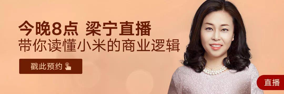 梁宁:带你读懂小米的商业逻辑