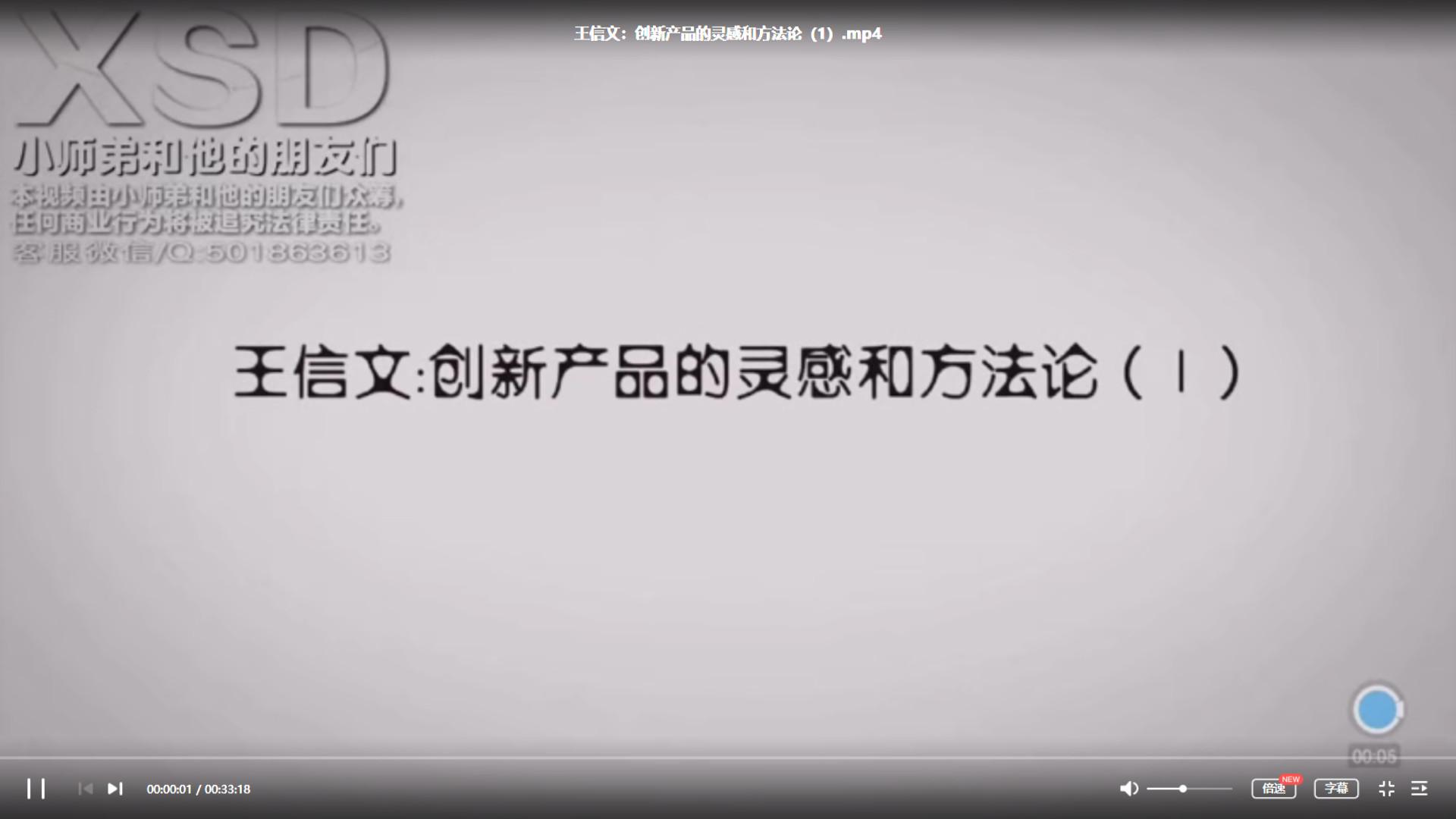 刀塔传奇CEO王信文:创新产品的灵感和方法论