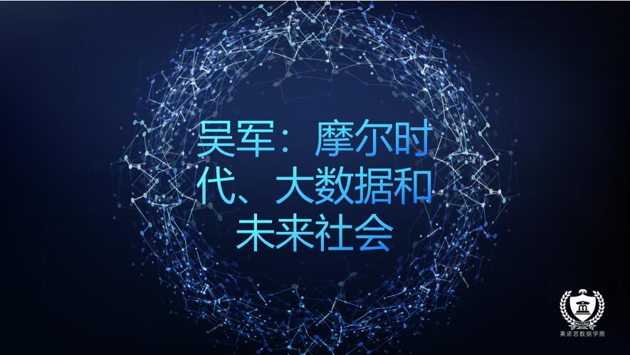 吴军:摩尔时代、大数据和未来社会
