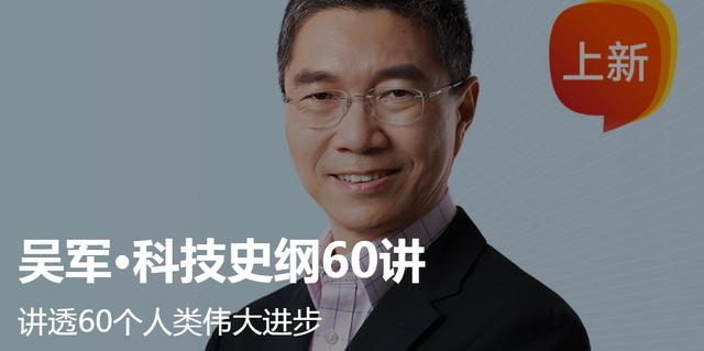 吴军·科技史纲60讲