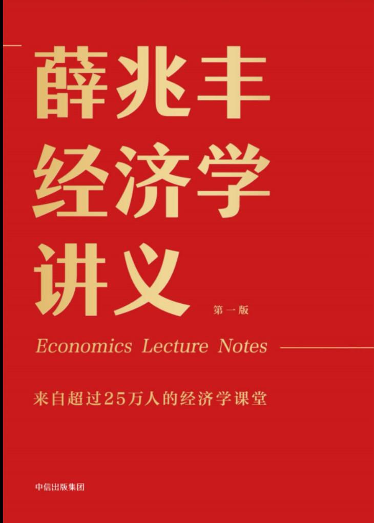 薛兆丰经济学讲义(电子书)