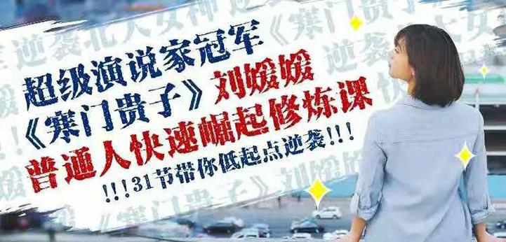 刘媛媛:低起点逆袭,普通人快速崛起的31堂修炼课
