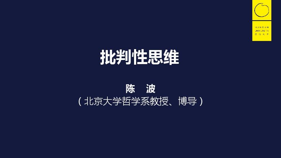 北大教授陈波:批判性思维和创新能力的培养