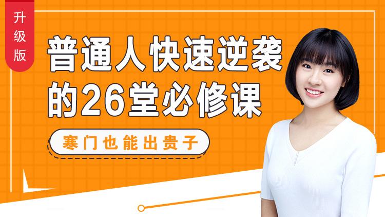 刘媛媛:普通人快速逆袭的26堂必修课