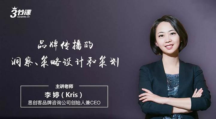 【三节课】Kris李婷-品牌传播的洞察、策略设计与策划