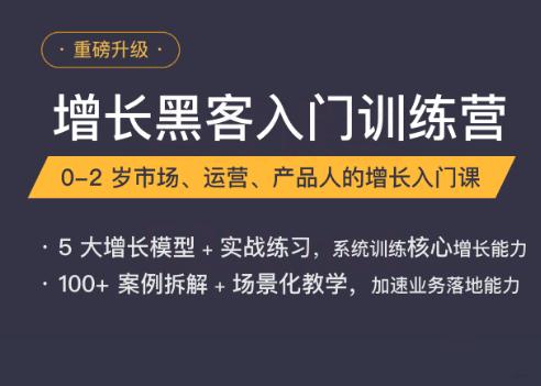 范冰:增长黑客入门训练营教程(2019版)