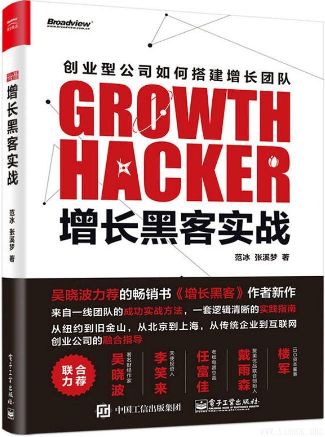 范冰:增长黑客实战【电子书】
