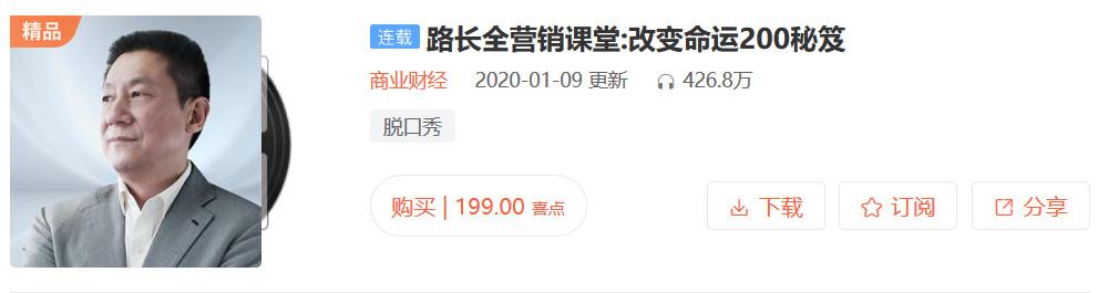路长全营销课堂:改变命运200秘笈