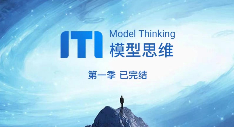 牛人必备的100个思维模型(第1季)