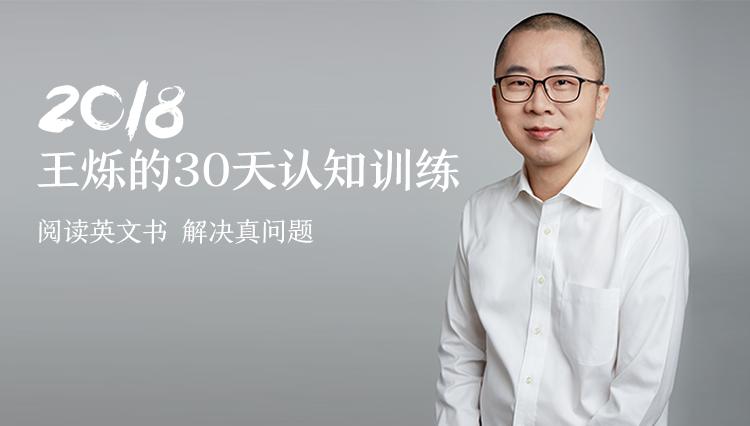 王烁30天认知训练营(2018年)