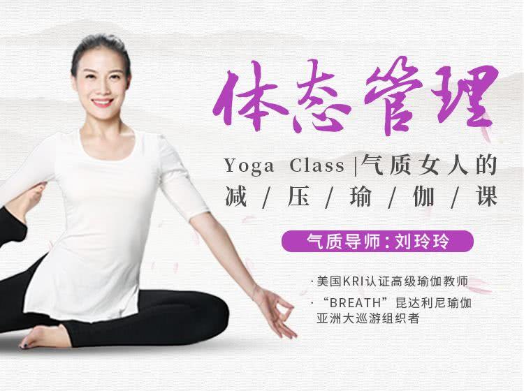 体态管理,气质女人的减压瑜伽课