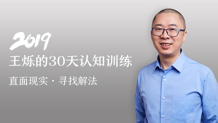 王烁30天认知训练营(2019年)