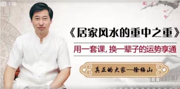 徐梅山:居家风水的重中之重