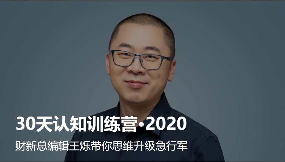 王烁30天认知训练营(2020年)