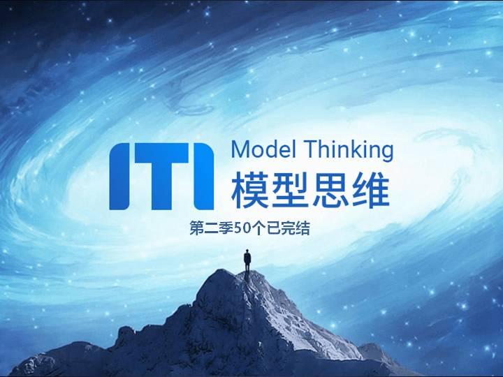牛人必备的100个思维模型(第2季)