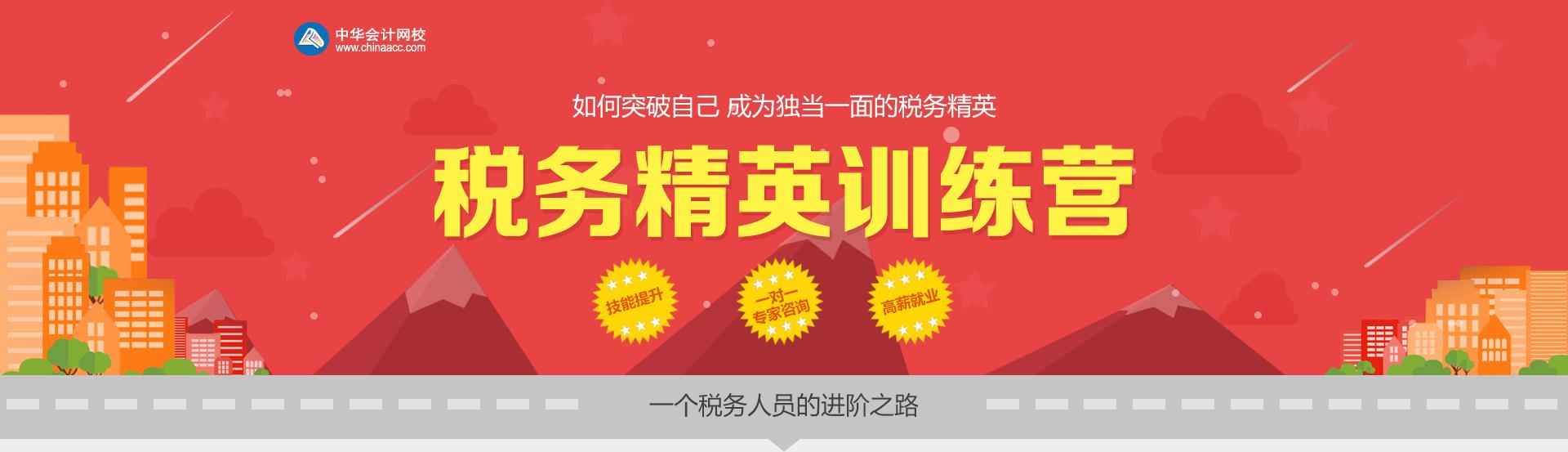 中华网校·税务精英训练营
