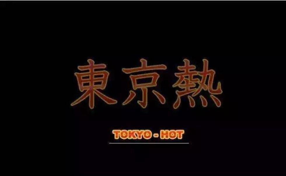 最新最齐全倾力奉献东京热目录和编码Tokyo Hot n0001~Tokyo Hot n0541