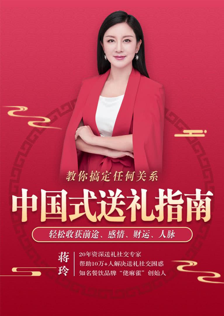 中国式送礼指南