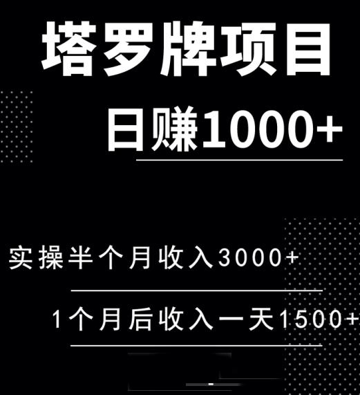 塔罗牌日赚1000+项目