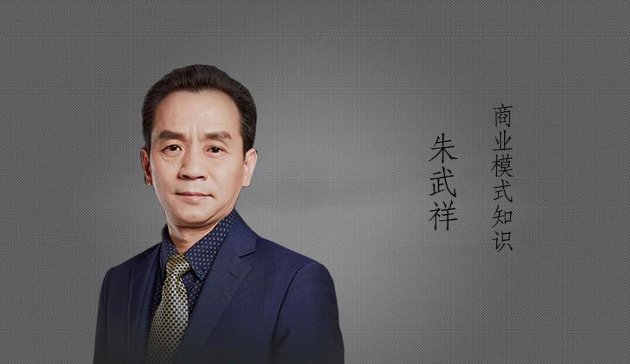 朱武祥:商业模式知识