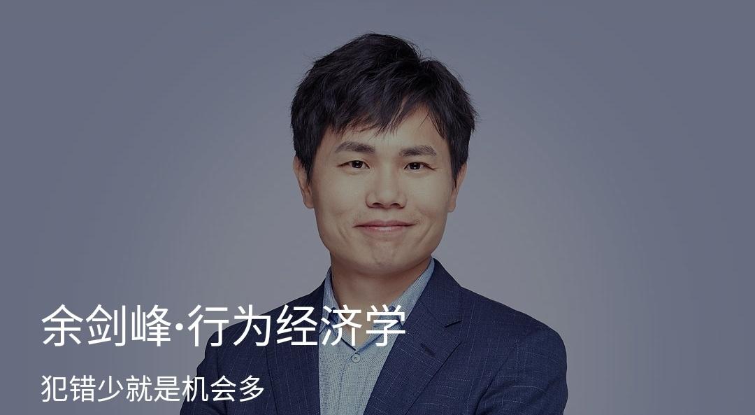 余剑峰·行为经济学