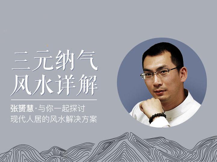 张赟慧 · 三元纳气风水详解