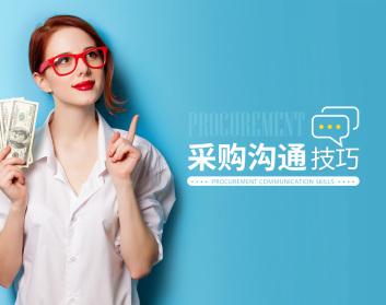 冯彦辉:采购沟通技巧
