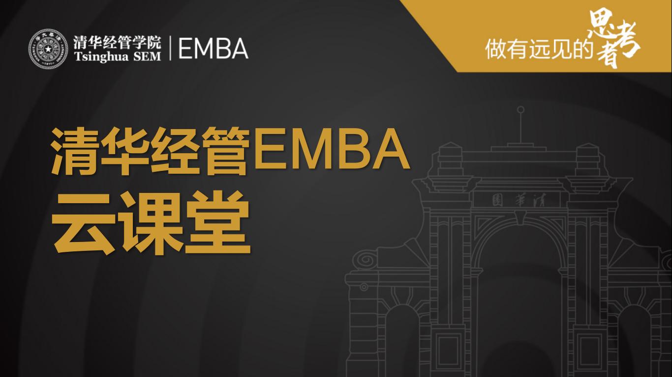 清华EMBA课程