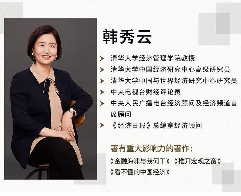 清华教授韩秀云讲经济带你抓住财富指南
